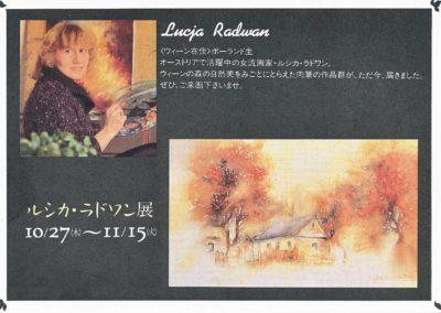 F-7-Japan-Ausstellung-1995
